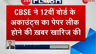 CBSE denies leak of Class 12 accountancy paper on WhatsApp, says its rumour - ZEENEWS