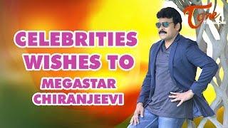 Celebrities Wishes to Megastar  || Chiranjeevi 60th Birthday Celebrations - TELUGUONE