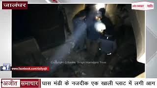 video : Jalandhar - घास मंडी के नज़दीक एक खाली House में लगी आग