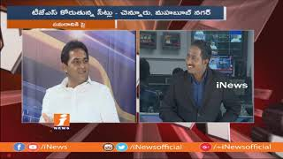 Debate On Delay in Mahakutami Seats Sharing | Mahakutami Vs TRS in Telangana Polls | P1 | iNews - INEWS