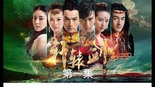 軒轅劍之天之痕 (36集全)胡歌、劉詩詩、蔣勁夫
