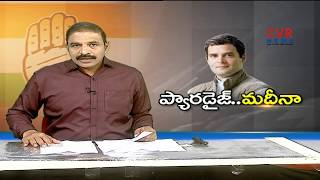 ప్యారడైజ్ మదీనా..! |Rahul Gandhi will have a dinner in Madina Hotel | Hyderabad | CVR NEWS - CVRNEWSOFFICIAL