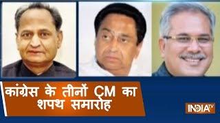 Three Congress CM-Designates To Take Oath Today - INDIATV