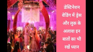 In Graphics: Destination Wedding Planning Tips,  lifestyle news in hindi - ABPNEWSTV