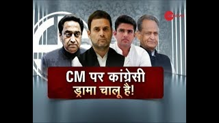 Rajasthan CM decision soon, Gandhi to hold another round of talks, Gehlot leads - ZEENEWS