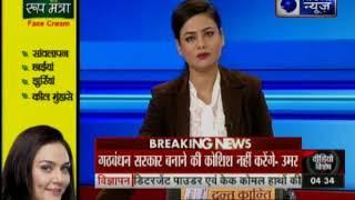 जम्मू कश्मीरः BJP-PDP का गठबंधन हुआ ख़त्म, राज्य में महबूबा मुफ्ती की गिर गई सरकार - ITVNEWSINDIA