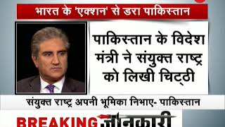 Morning Breaking: Pakistan's Foreign Minister's  letter to UN - ZEENEWS