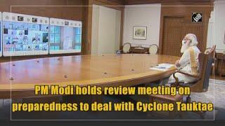 video: PM Modi ने Cyclone Tauktae को लेकर तैयारियों का लिया जायजा