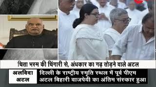 President Ram Nath Kovind's reaction to Atal Bihari Vajpayee death - ZEENEWS