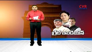 గ్రేట్ ఇండియన్|CM Chandrababu Naidu to visit Delhi on December 10 for opposition conclave | CVR News - CVRNEWSOFFICIAL