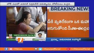 National Parties Support For TDP No Confidence Motion Against NDA Govt | iNews - INEWS