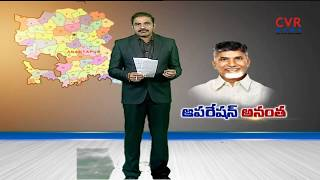 ఆపరేషన్ అనంత | CM Chandrababu Naidu Special Focus on Anantapur Politics | CVR News - CVRNEWSOFFICIAL