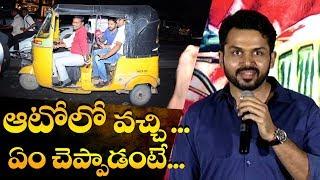 Karthi's speech after his auto ride in Hyderabad traffic || Chinna Babu success meet - IGTELUGU