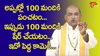 అప్పట్లో 100 మందికి పంచటం, ఇప్పుడు 100 మందికి షేర్ చేయటం | Garikapati Narasimha Rao | TeluguOne - TELUGUONE