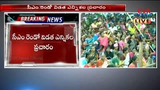 TRS Leader Puvvada Ajay Kumar speech at Bahiranga Sabha | Khammam | CVR News - CVRNEWSOFFICIAL