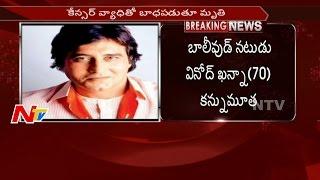 Bollywood Actor Vinod Khanna Passed Away | | NTV - NTVTELUGUHD