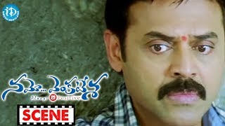 Namo Venkatesa Movie Scenes - Trisha And Ali Comedy || Venkatesh || Brahmanandam - IDREAMMOVIES