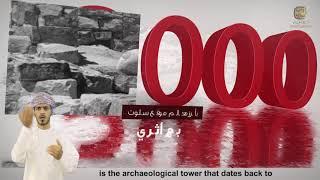 سلسلة آثار عمان جذورنا الأولى - الأثر الثامن موقع سلوت بولاية بهلا