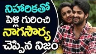 Hero Naga Shaurya Talks About His Engagement With Niharika | Tollywood Gossips - RAJSHRITELUGU
