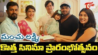 Manchu Lakshmi New Movie Opening - TELUGUONE