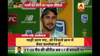 India vs South Africa: MS Dhoni loses his temper on Manish Pandey, tells him to concentrat - ABPNEWSTV