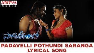 Padavelli Pothundi Saranga Lyrical | Saagara Theeramlo Songs | Dishanth, Aishwarya - ADITYAMUSIC