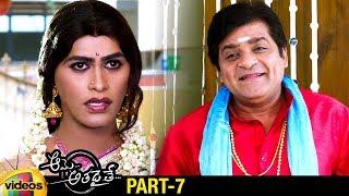 Aame Athadaithe 2019 Latest Telugu Movie HD | Haneesh | Chirasree | 2019 Telugu Movies | Part 7 - MANGOVIDEOS