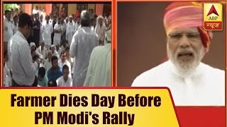 Sugarcane farmer dies day before PM Modi's rally in baghpat - ABPNEWSTV