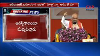 Amit Shah Full Speech at Karimnagar Public Meeting | CVR NEWS - CVRNEWSOFFICIAL