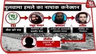 जैश महीनों से रच रहा था पुलवामा हमले की साजिश - AAJTAKTV