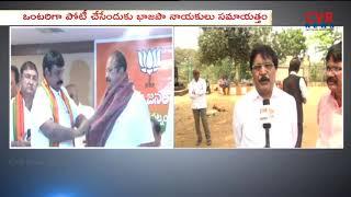 ఏపీ లో ఒంటరిగానే బరిలోకి దిగుతాం l BJP To Go Alone In Andhra Pradesh Elections  l CVR NEWS - CVRNEWSOFFICIAL