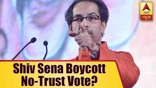 Shiv Sena likely to abstain from the trust vote in the 'no-confidence' motion - ABPNEWSTV