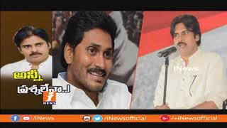 Pawan Kalyan lack of Clarity on Alliances For 2019 Elections | Spot Light | iNews - INEWS