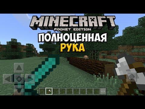 Полноценный Minecraft На Android
