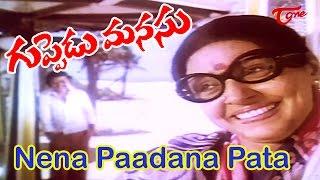 Guppedu Manasu Movie Songs | Nena Paadana Pata | Sarath Babu,Sujatha,Saritha - TELUGUONE