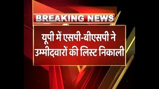 SP-BSP alliance release list of constituencies for Lok Sabha elections - ABPNEWSTV