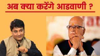 लालकृष्ण आडवाणी के साथ ऐसा क्यों हुआ; Lok Sabha Election 2019 - ITVNEWSINDIA