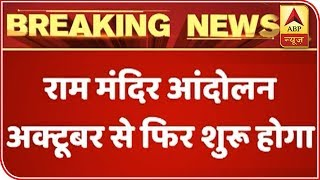 Ram Mandir movement likely to be resumed by VHP from October 5 - ABPNEWSTV