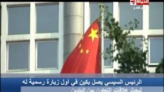 السيسى يصل بكين فى اول زيارة رسمية له لبحث علاقات التعاون بين البلدين
