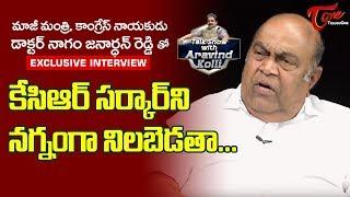Ex Minister Nagam Janardhan Reddy Exclusive Interview   Talk Show with Aravind Kolli #20 - TeluguOne - TELUGUONE