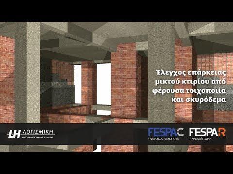 FespaC & FespaR - Μικτό κτίριο από φέρουσα τοχοποιία και σκυρόδεμα