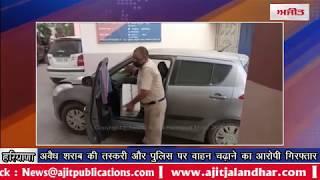 video : अवैध शराब की तस्करी और पुलिस पर वाहन चढ़ाने का आरोपी गिरफ्तार