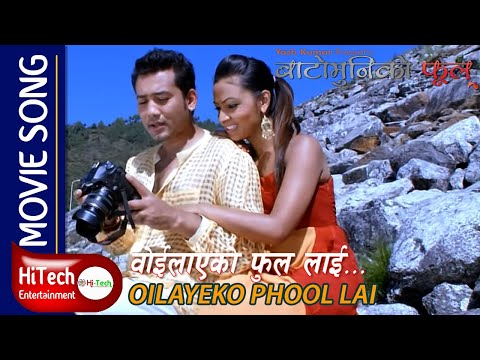 Oilayeko Phool - Bato Muniko Phool  - Movie Song
