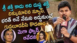 Pawan Kalyan fan fires on Sri Reddy, Sandhya, TV Channels   Bharat Ane Nenu release - IGTELUGU