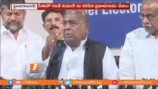 Prajakutami Leaders Complaints To CEO Rajith Kumar on Raids in Mahakutami Leaders Houses | iNews - INEWS