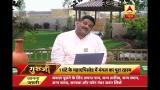 GuruJi With Pawan Sinha: How is Mars related to your destiny? - ABPNEWSTV