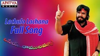 Lachulo Lachana Full Song ll Osey Ramulamma Movie ll Ramki, Vijayasanthi - ADITYAMUSIC