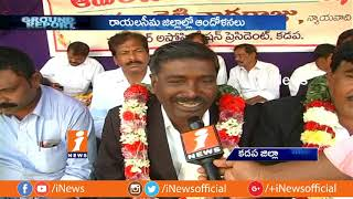 AP Advocates Protest & Demands High Court Construction In Rayalaseema|Kadapa|Ground Report| iNews - INEWS