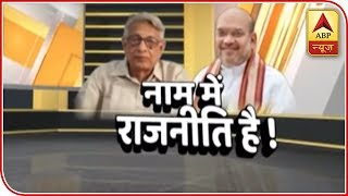 Shah is a Persian word, change Amit Shah's name first, says Irfan Habib - ABPNEWSTV