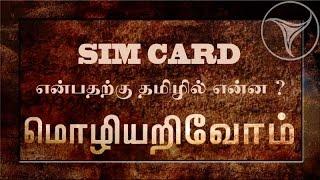 """Mozhi Arivom 01-08-2015 """"SIM CARD"""" – Puthiya Thalaimurai Tv Show"""